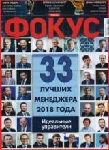 Олег Майборода снова в рейтинге лучших топ-менеджеров Украины