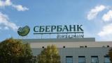 Сбербанк подписал ряд соглашений по кибербезопасности